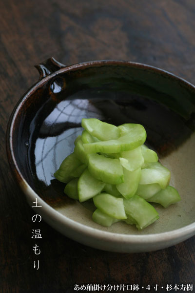 あめ釉掛け分け片口鉢・4寸・杉本寿樹