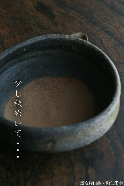 窯変片口鉢
