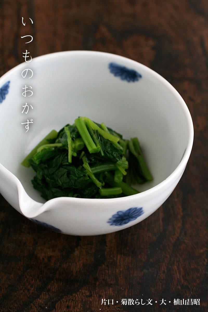 片口(桜散らし文)・植山昌昭