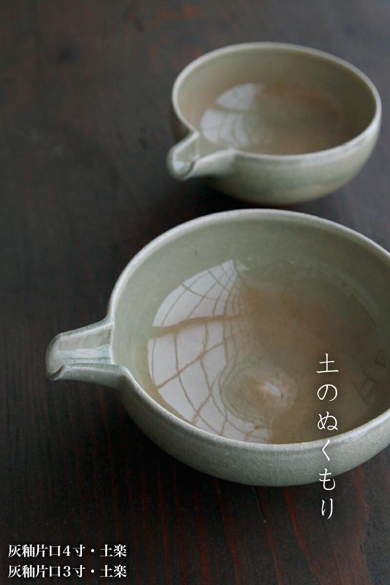染灰釉片口・土楽