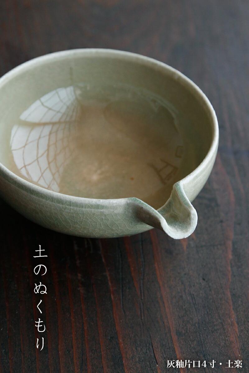 灰釉片口・土楽|和食器の愉しみ・工芸店ようび
