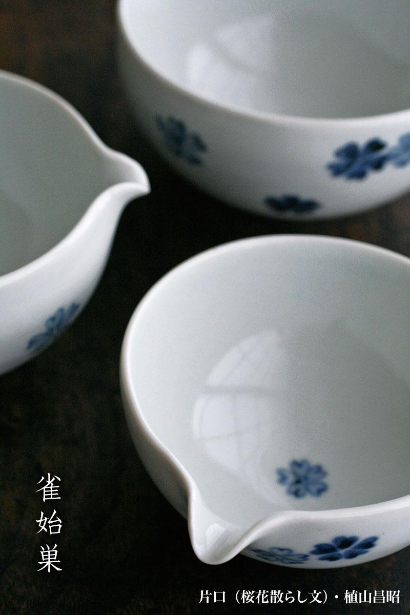 片口(桜散らし文)・植山昌昭|和食器の愉しみ・工芸店ようび