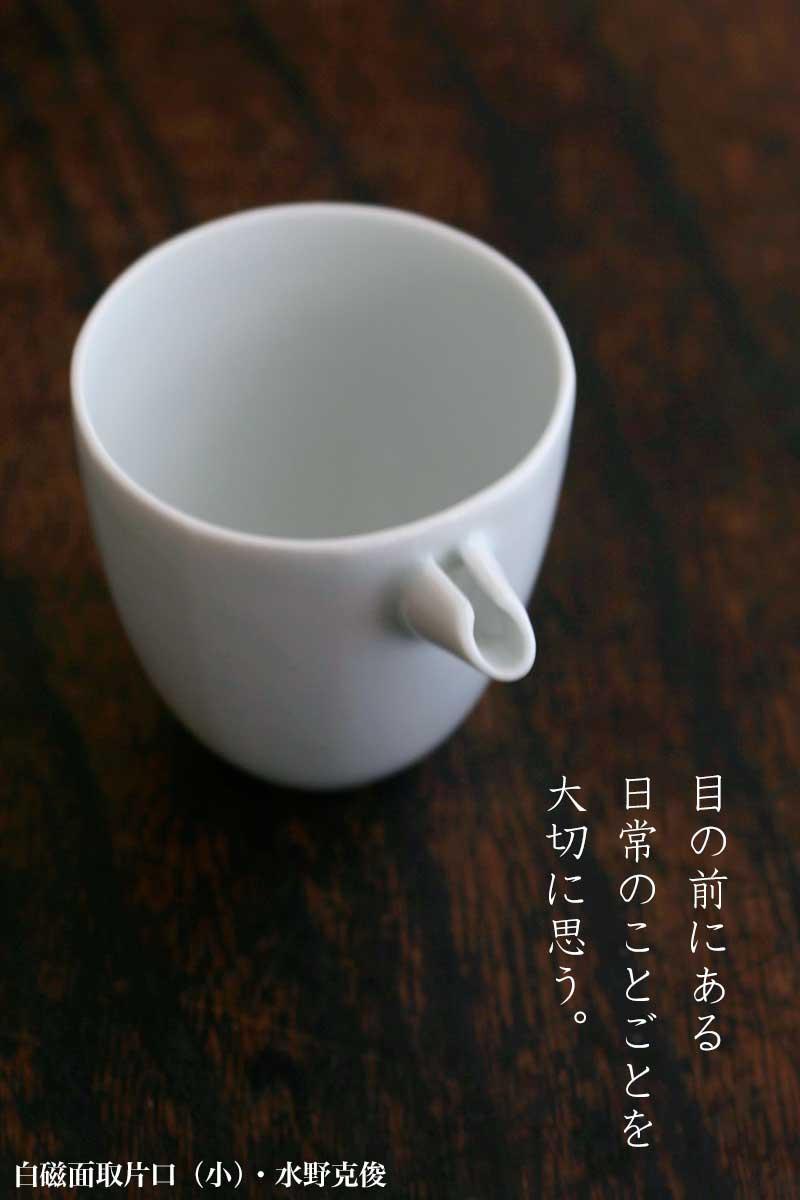 白磁:白磁面取片口・小・水野克俊|和食器の愉しみ・工芸店ようび