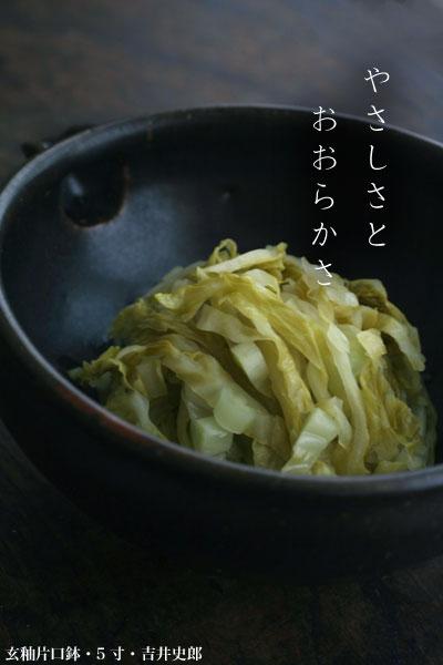 玄釉片口鉢・5寸・吉井史郎