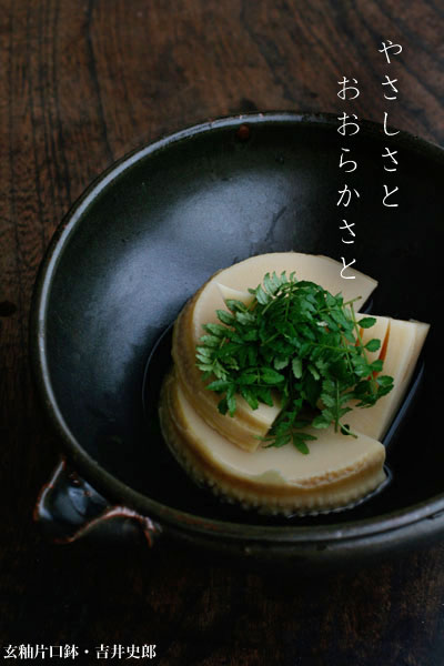 玄釉片口鉢・吉井史郎