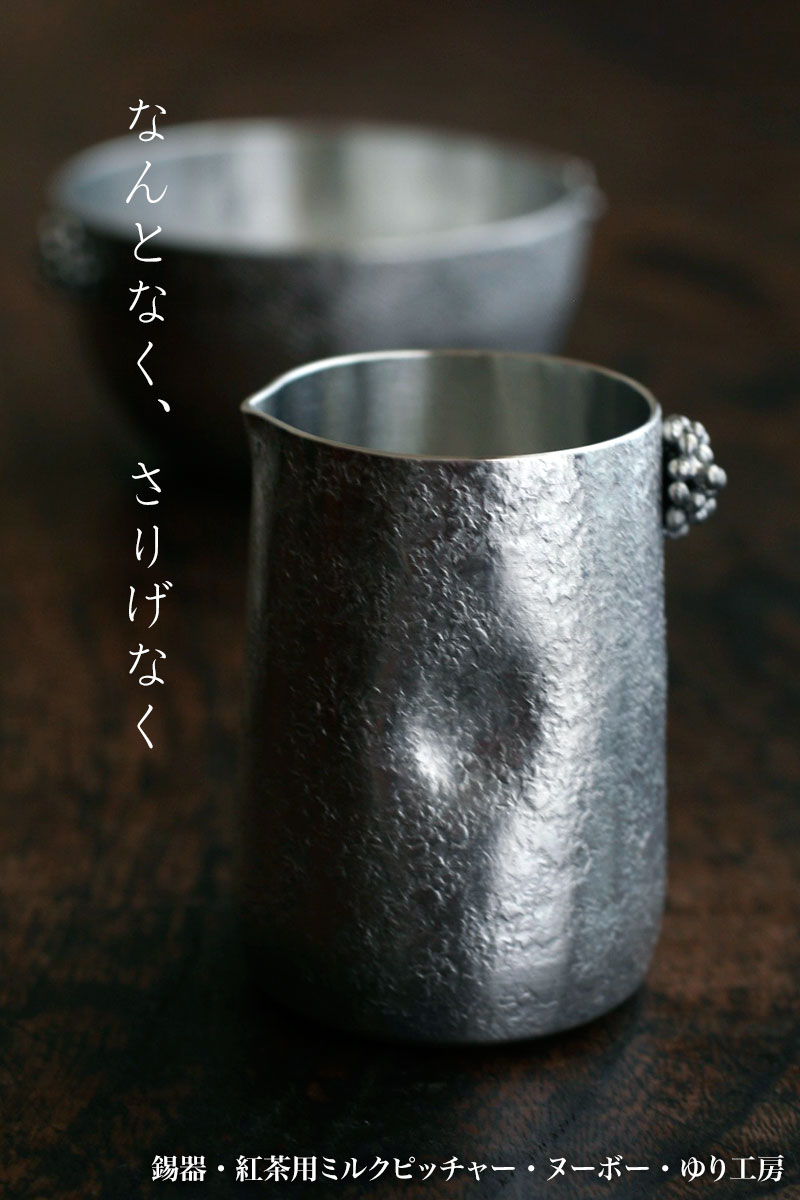 紅茶用ミルクピッチャー・ヌーボー・ゆり工房