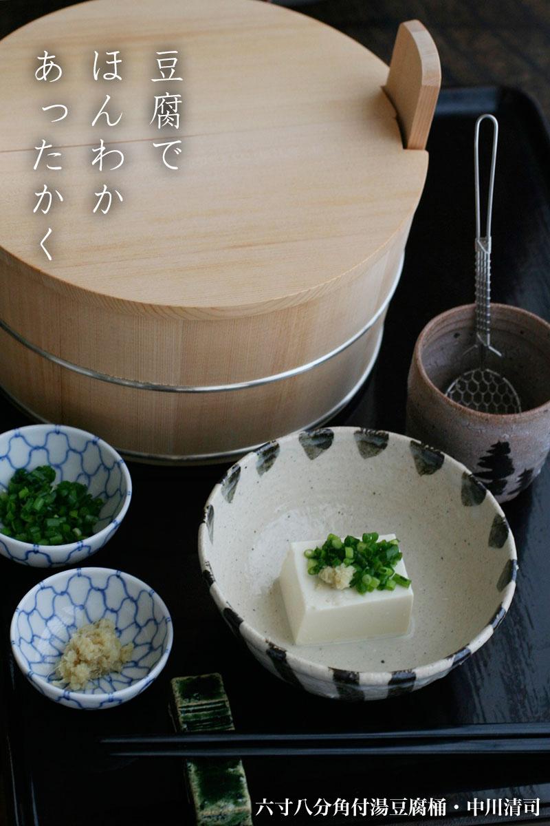 六寸八分角付湯豆腐桶・中川清司|和食器の愉しみ・工芸店ようび