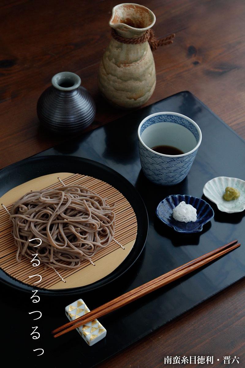 南蛮糸目徳利・晋六|和食器の愉しみ