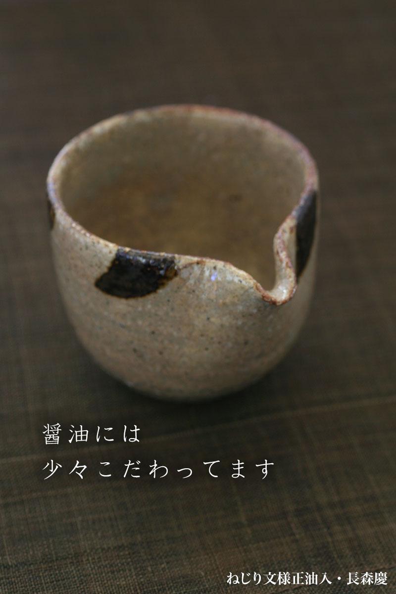 ねじり文様正油入・長森慶|和食器の愉しみ・工芸店ようび