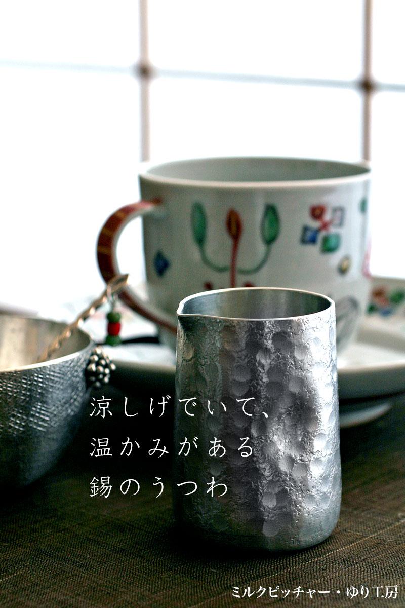 錫器・紅茶用ミルクピッチャー・ゆり工房|和食器の愉しみ・工芸店ようび