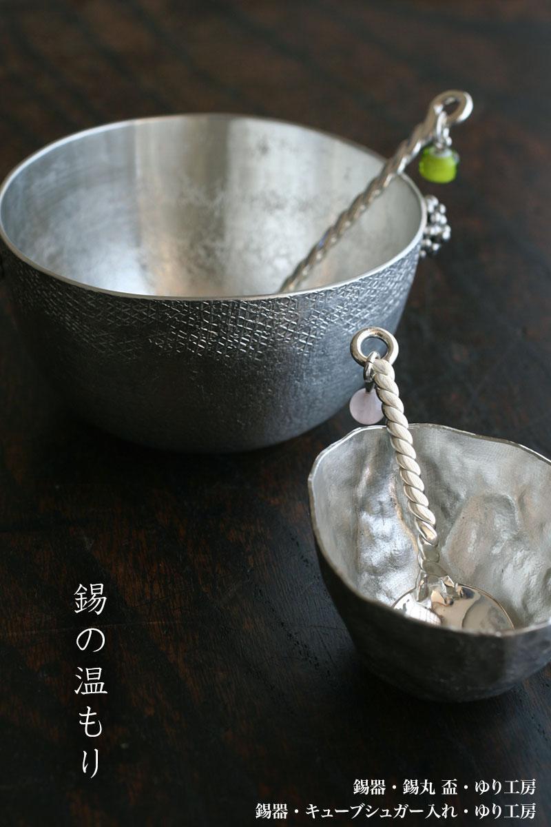 錫器・錫丸盃・ゆり工房