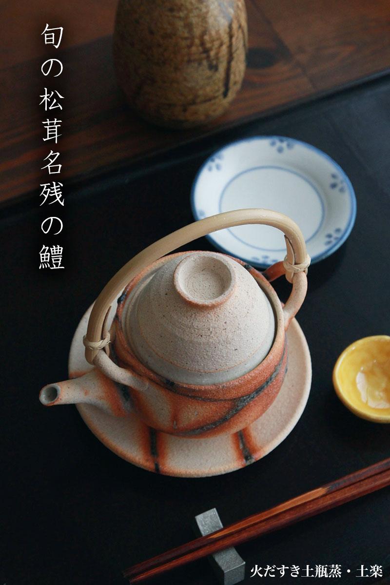 火だすき土瓶蒸・土楽|和食器の愉しみ・工芸店ようび