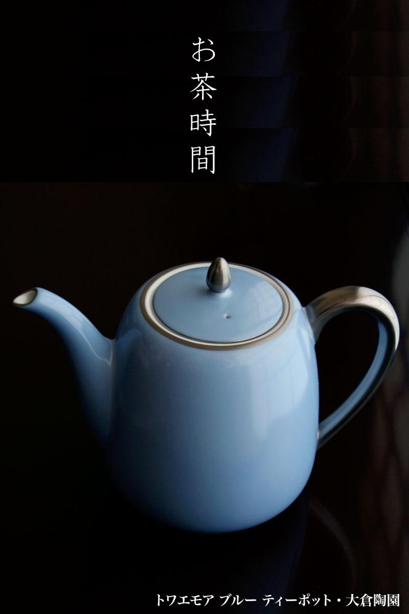 トワエモア ブルー ティーポット・大倉陶園|和食器の愉しみ・工芸店ようび