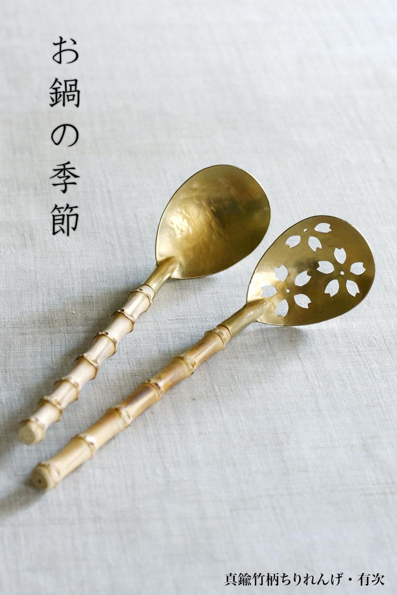 有次・真鍮竹柄ちりれんげ