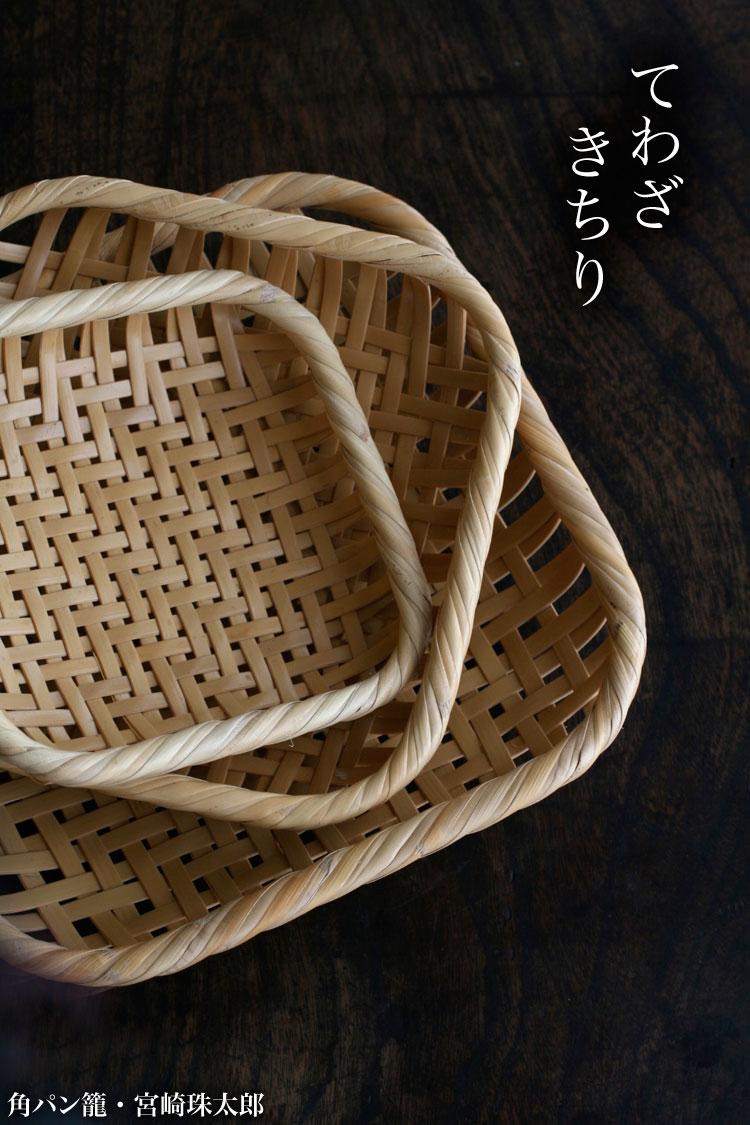 角パン籠・宮崎珠太郎|和食器の愉しみ・工芸店ようび