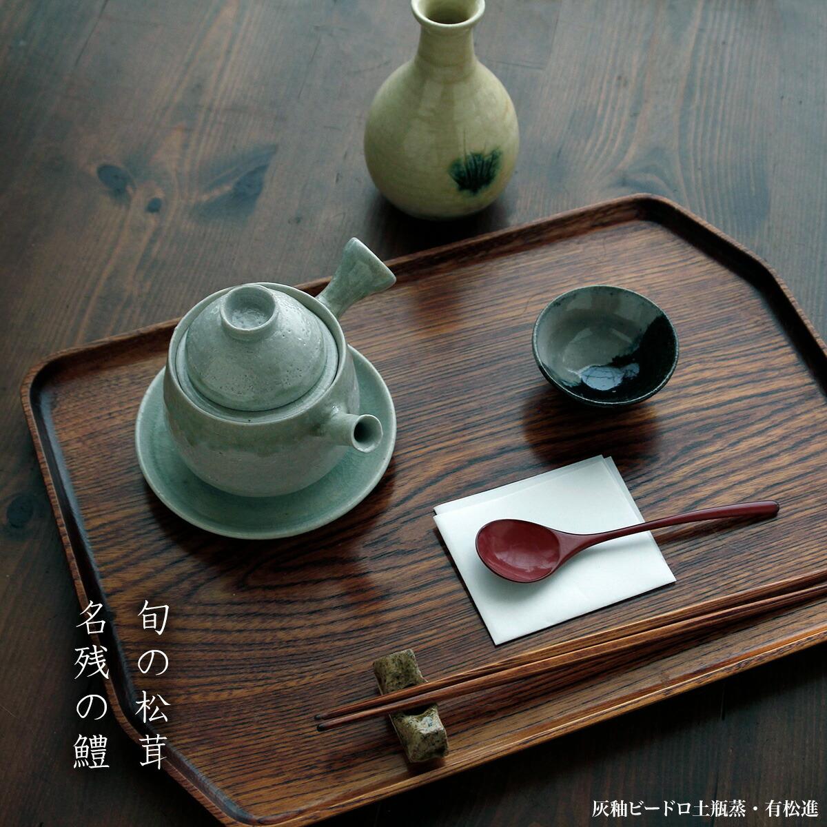 灰釉土瓶蒸 杉本寿樹・土瓶蒸しの器|和食器の愉しみ・工芸店ようび