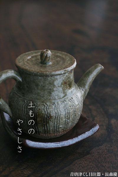 青唐津くし目注器   長森慶 :和食器の愉しみ工芸店ようび