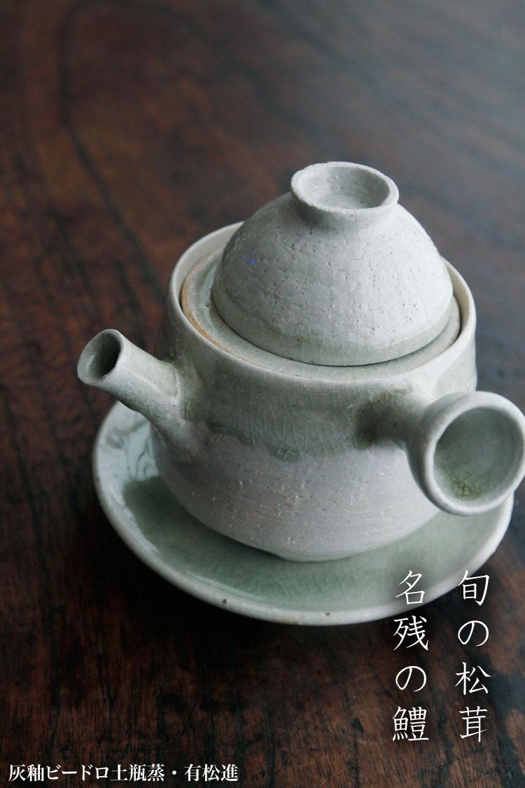 灰釉ビードロ土瓶蒸・有松進|和食器の愉しみ・工芸店ようび