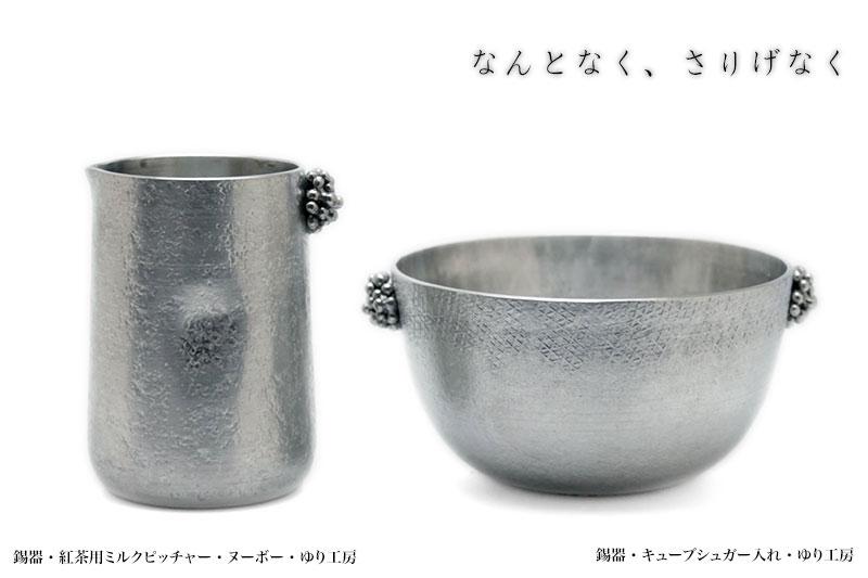 錫器・紅茶用ミルクピッチャー・ヌーボー・ゆり工房