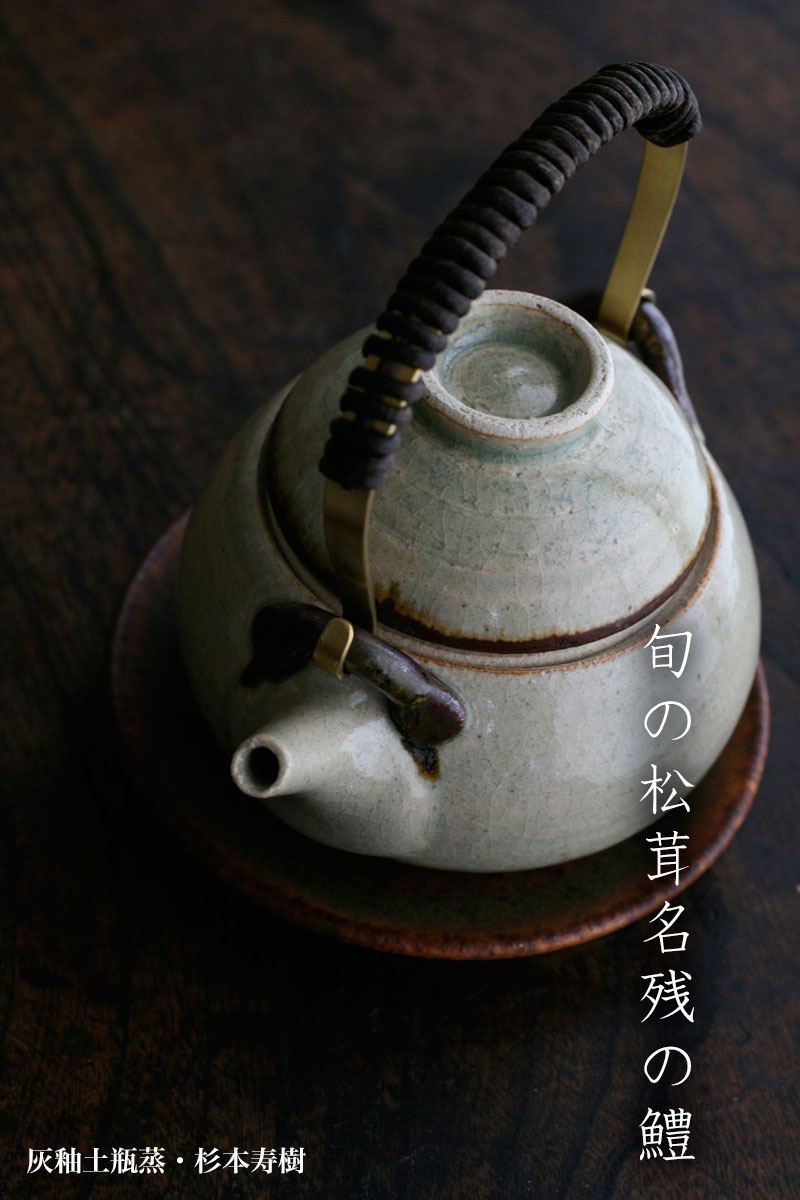 灰釉土瓶蒸・杉本寿樹|和食器の愉しみ・工芸店ようび
