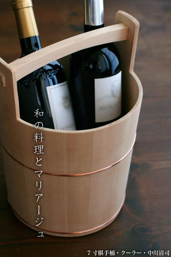 7寸椹手桶・クーラー・中川清司7寸椹手桶・クーラー・中川清司