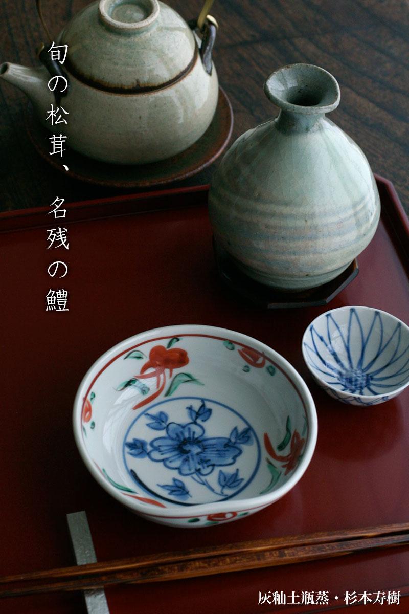 呉州赤絵牡丹文向付・須田菁華