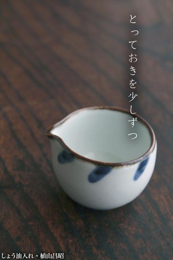青白瓷線文平鉢・小・no.1・海老ヶ瀬保
