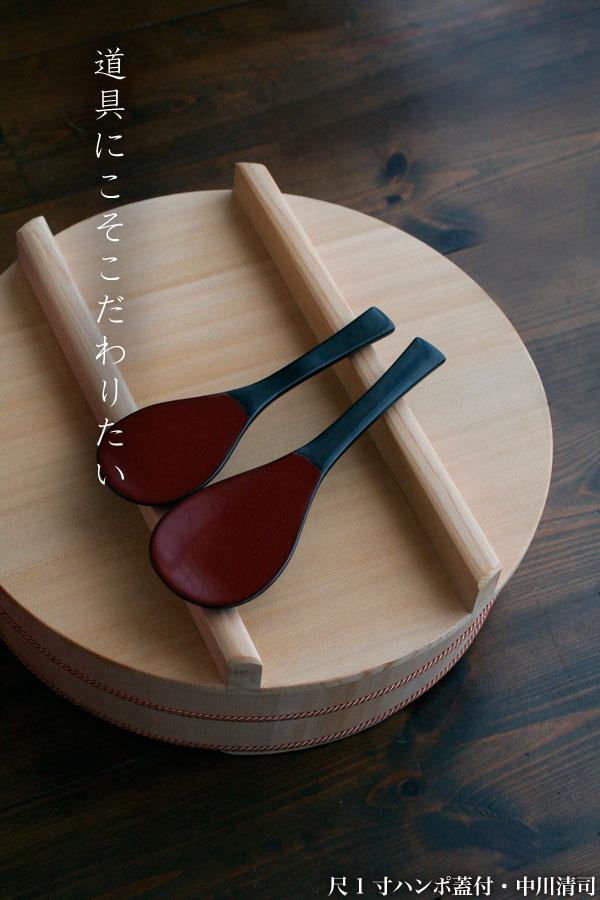 中川清司(人間国宝)| 和食器の作家さん