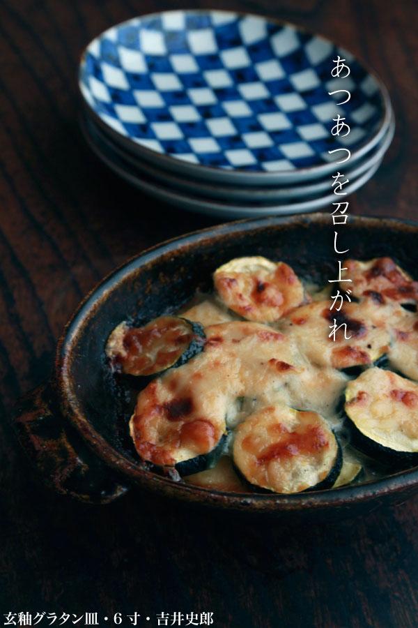 玄釉グラタン皿・6寸・吉井史郎|和食器の愉しみ・工芸店ようび