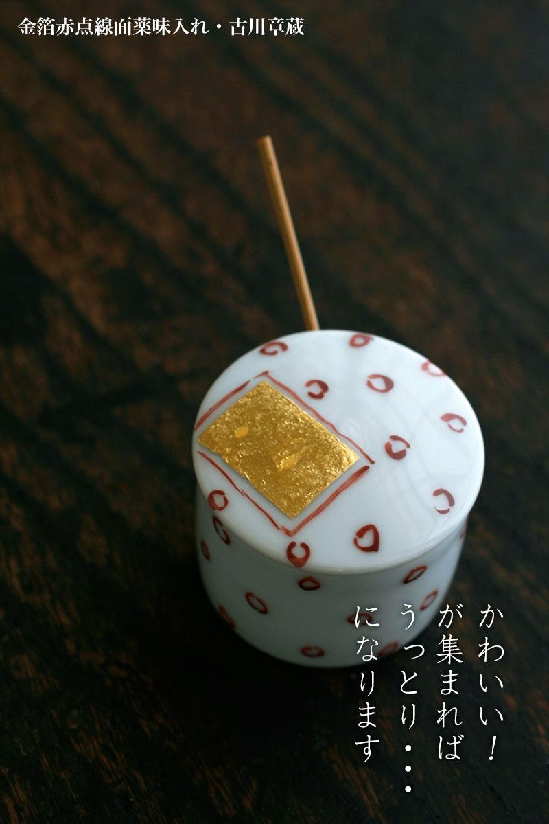 金箔赤点線面薬味入れ・豆さじ付・古川章蔵 和食器の愉しみ・工芸店ようび