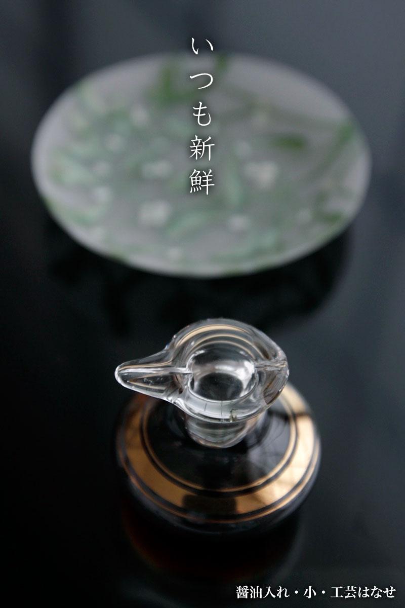 絵付け豆皿・やどりぎ・中村孝子・中村桃子
