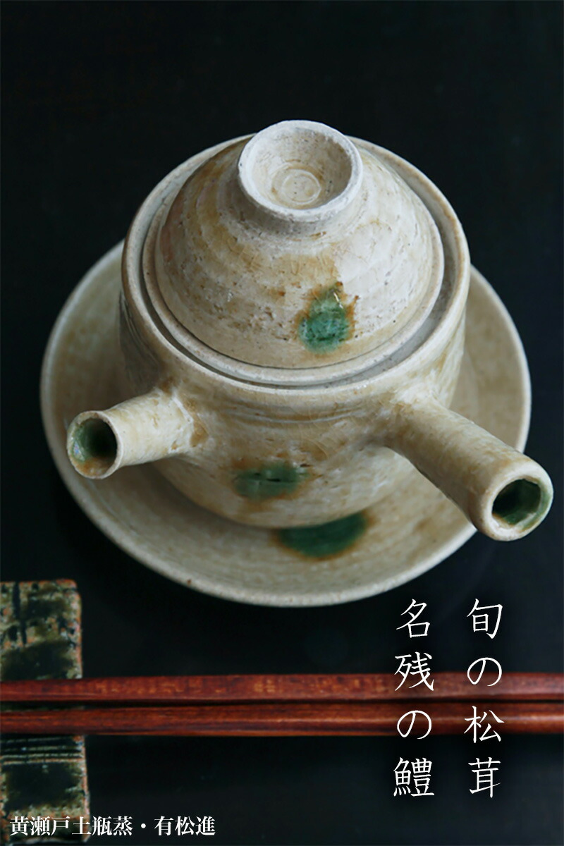 土瓶蒸・有松進|和食器の愉しみ・工芸店ようび