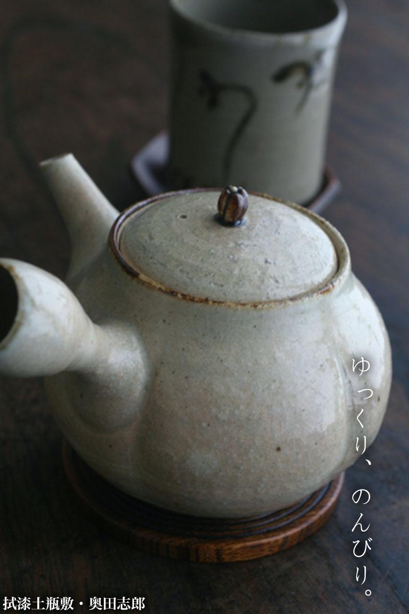 拭漆土瓶敷・奥田志郎|和食器の愉しみ・工芸店ようび