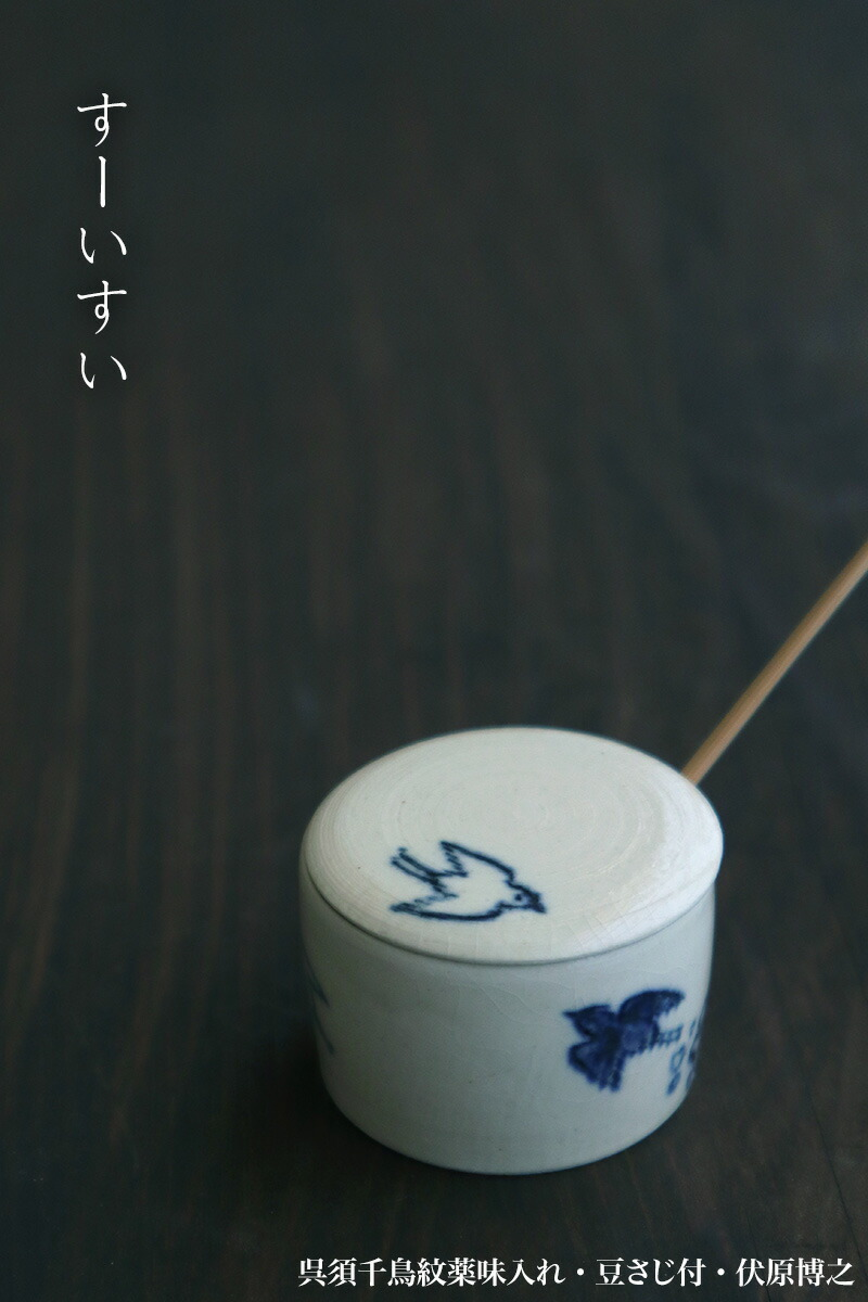 呉須千鳥紋薬味入れ・豆さじ付・伏原博之|和食器の愉しみ・工芸店ようび