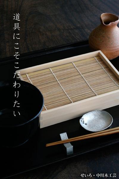 せいろ・人間国宝・中川木工芸