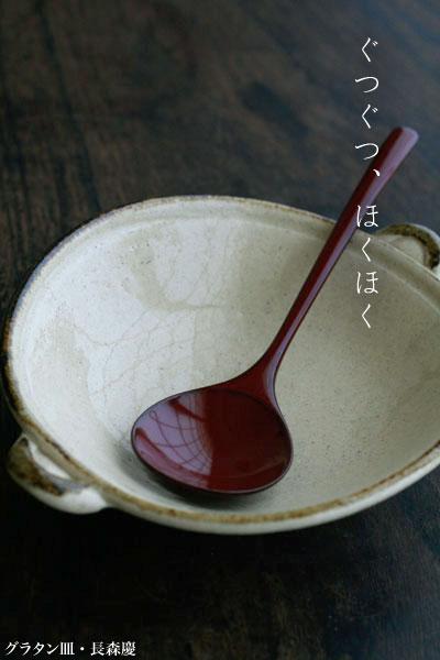 グラタン皿・長森慶
