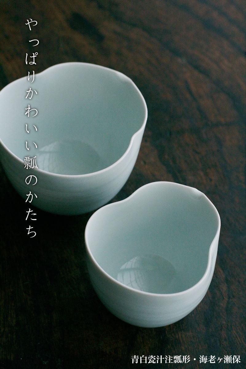 青白瓷汁注瓢形・小・海老ヶ瀬保