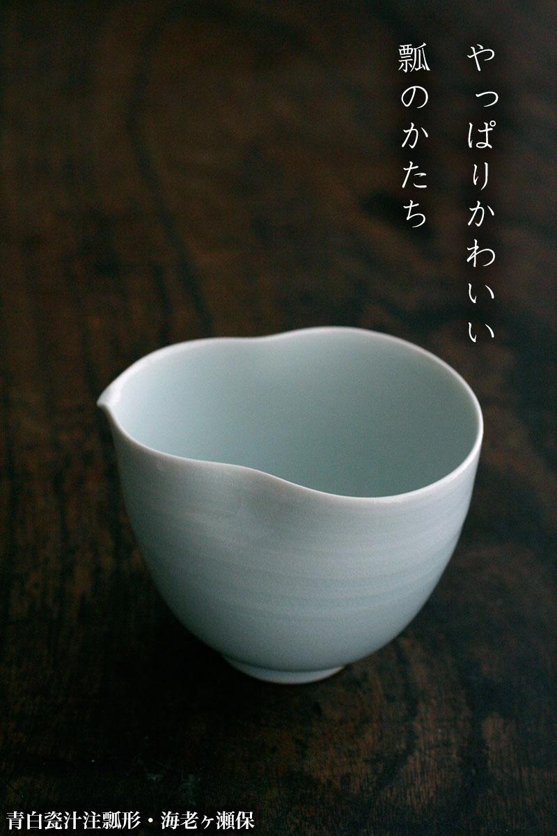 青白瓷汁注瓢形・海老ヶ瀬保