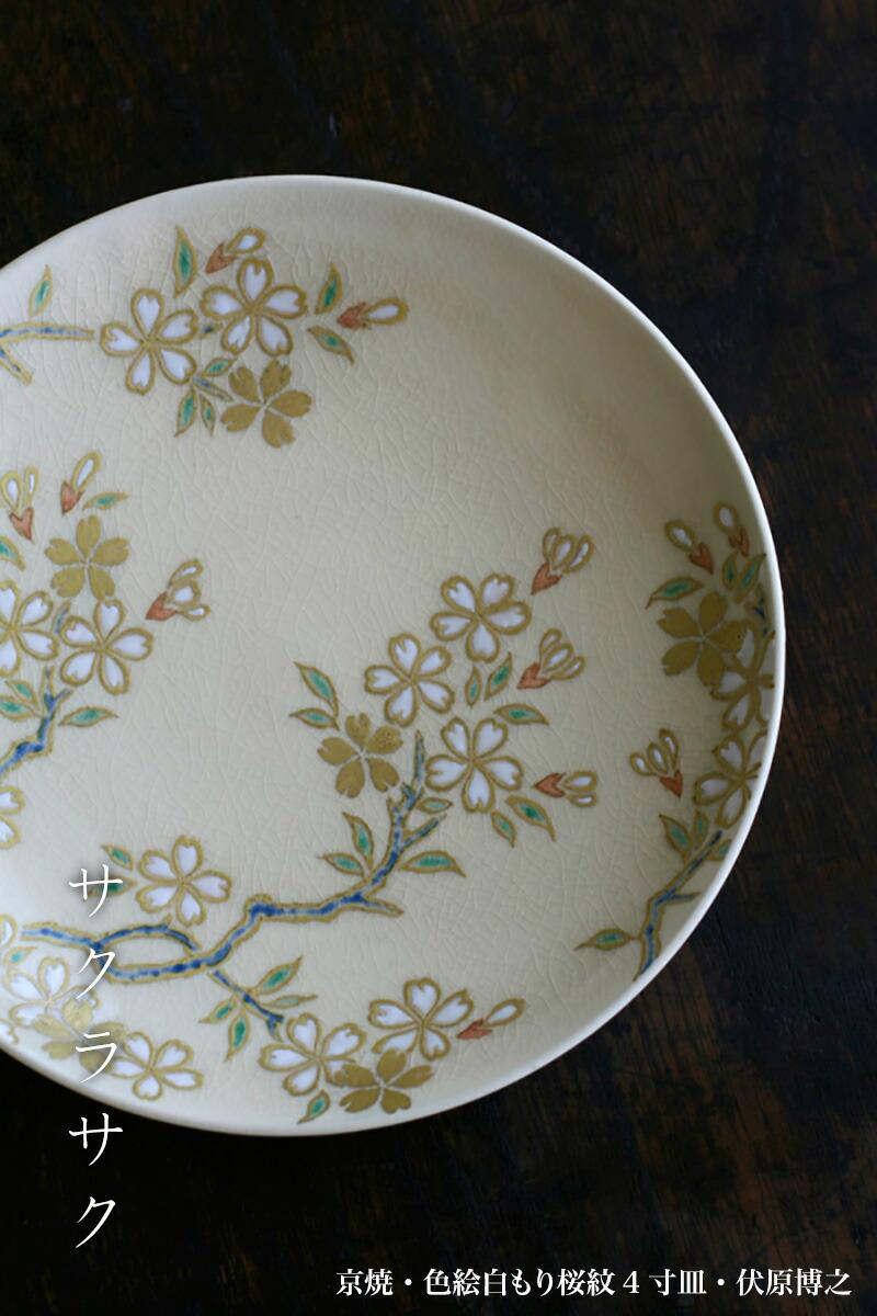 京焼・色絵白もり桜紋4寸皿・伏原博之|花の器
