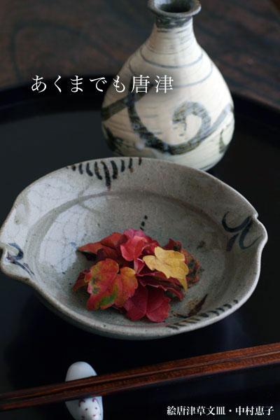 絵唐津草文皿・中村恵子