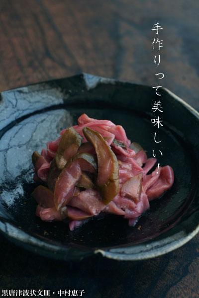 黒唐津波状文皿・中村恵子