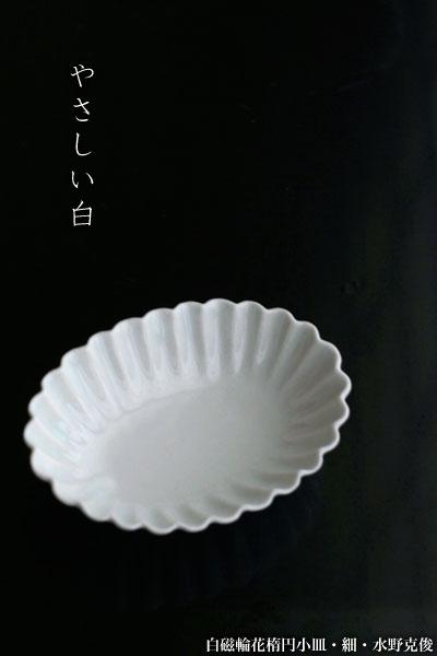 白磁輪花楕円小皿・細・水野克俊