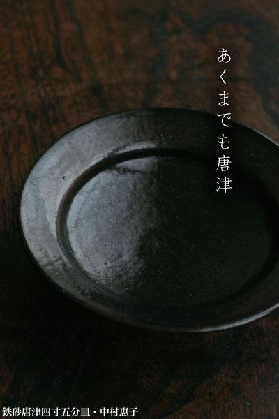 鉄砂唐津四寸五分皿・中村恵子