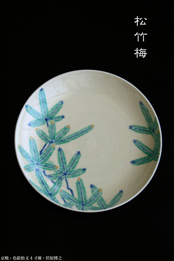 京焼・色絵松文4寸皿