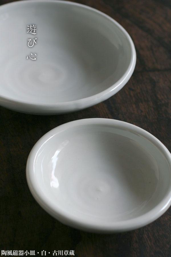 陶風磁器小皿・白・古川章蔵