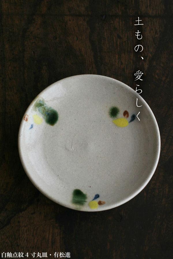 白釉点紋4寸丸皿・有松進