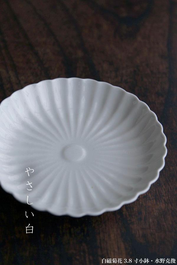 白磁菊花3.8寸小鉢・水野克俊|和食器の愉しみ・工芸店ようび