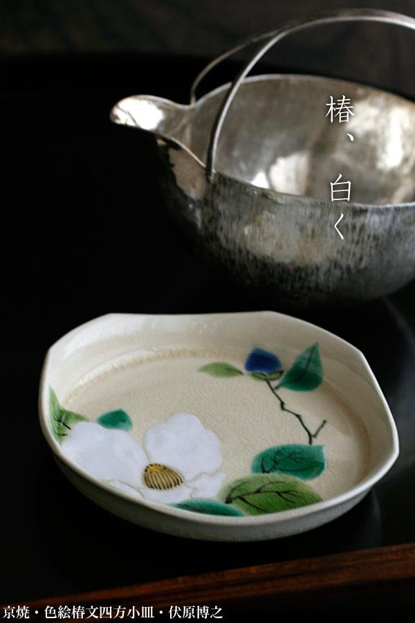 京焼・色絵椿文四方小皿
