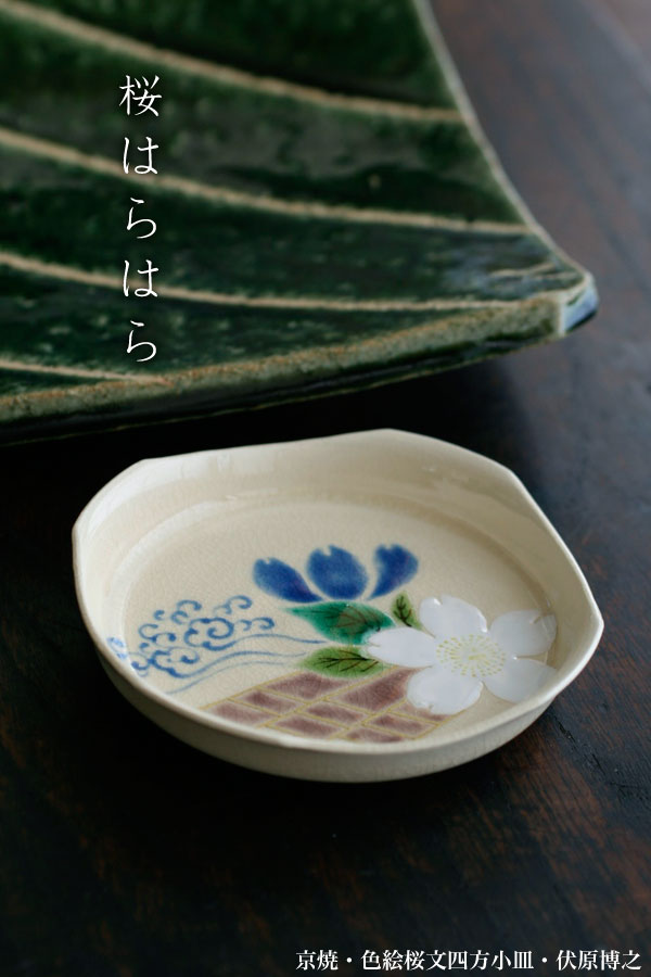 色絵桜文四方小皿
