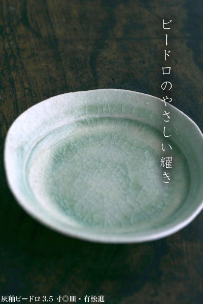 灰釉ビードロ3.5寸◎皿・有松進